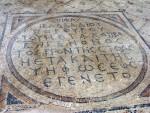 Bet She'an - Bath house mosaic